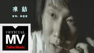 Video 林俊傑 JJ Lin【凍結 Freeze】官方完整版 MV download MP3, 3GP, MP4, WEBM, AVI, FLV Juni 2018