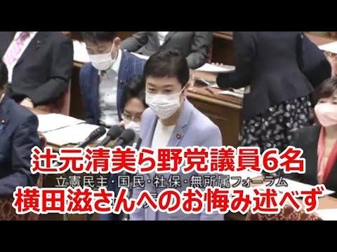 令和2年6月9日 辻元清美ら野党議員、予算委員会で横田滋さんへのお悔み述べず 与党議員は全員がお悔みを述べてから質問