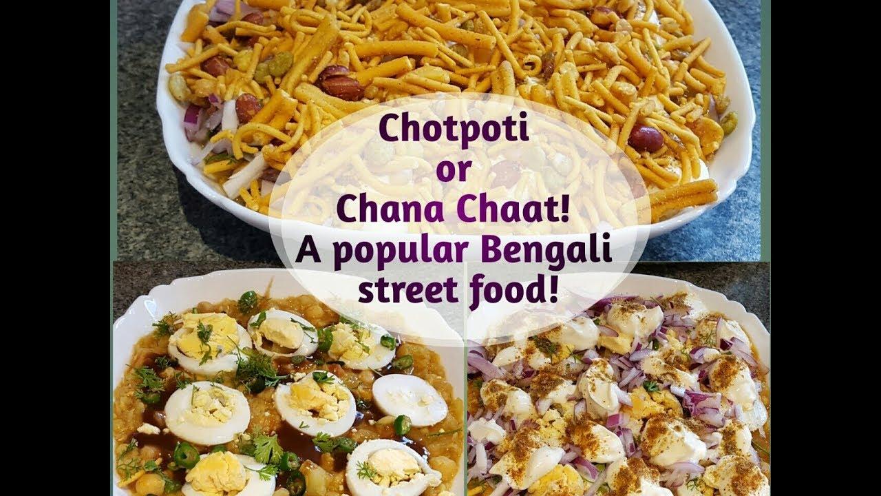 Chotpoti chana chaat recipe a popular bengali street food chotpoti chana chaat recipe a popular bengali street food bombay mix forumfinder Images