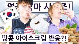 우도에 가서 땅콩 아이스크림을 만난 영국엄마!?! 영국 엄마의 한국 즐기기 Day+9.1!! British Mum Series 2 Day 9.1!!