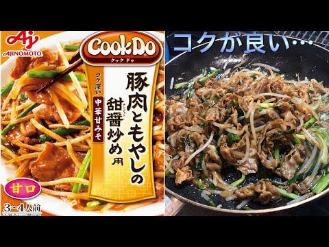クックドゥ 豚肉ともやしの甜麺醤炒めのレビュータイム!