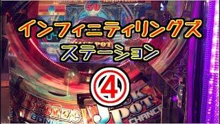 【メダルゲーム】インフィニティリングズ ④ ステーション【JAPAN ARCADE】