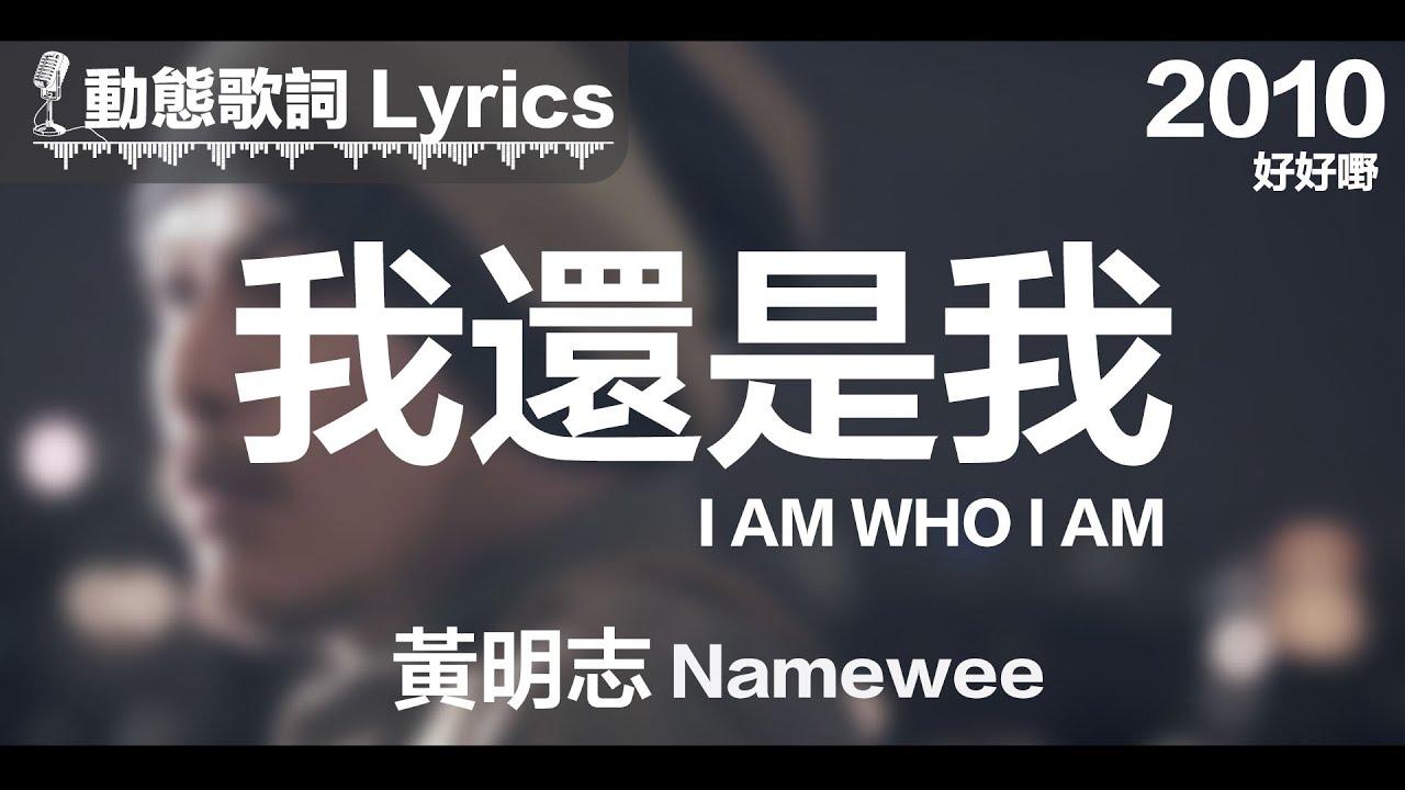 黃明志 Namewee *動態歌詞 Lyrics*【我還是我 I AM WHO I AM】@好好嘢 Ho Ho Yeah 2010