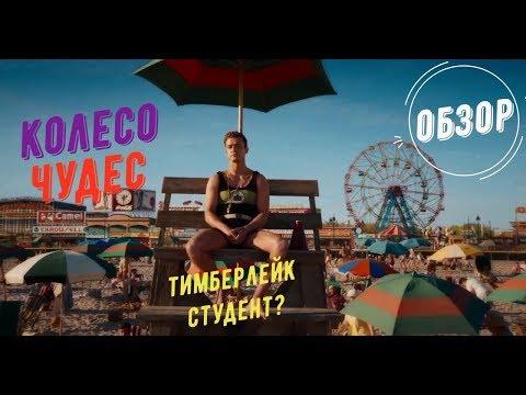 Колесо чудес ОБЗОР фильма
