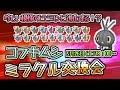 【ポケモンUSUM】月例ミラクル交換会!珍しい模様のビビヨンに進化するコフキムシ!【5月号】