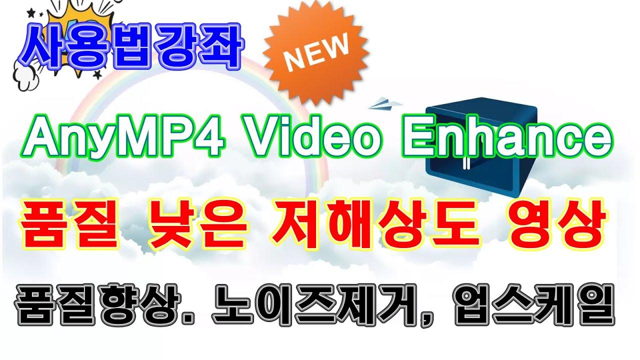 한 번의 클릭으로 비디오 품질 향상 -AnyMP4 Video Enhancement 사용법