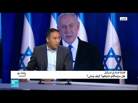 هل فعلا سيُحاكم نتانياهو؟ كيف ومتى؟  - نشر قبل 23 دقيقة