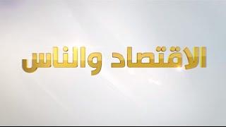 الاقتصاد والناس- الاستثمار في مجالات المعرفة والتقنية بالسعودية