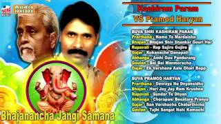 Kashiram Parab VS Pramod Haryan Part 1 -Audio Full Song
