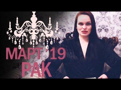 Гороскоп РАК Март 2019 год / Ведическая Астрология
