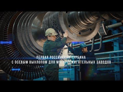 Церемония валоповорота  Паровой турбины Кп-77-6,8