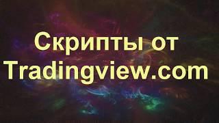 Как найти скрипты сайта tradingview com = трейдинг крипто биржа