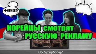 Корейцы смотрят русскую рекламу