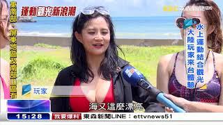 SUP運動結合觀光 海線環島新玩法《海峽拚經濟》