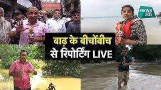 बाढ़ की अब तक की सबसे भयावह तस्वीर, भयानक मंजर के बीच LIVE रिपोर्टिंग