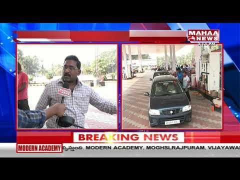 Rajahmundry People response on hike in petrol and diesel prices   Mahaa News