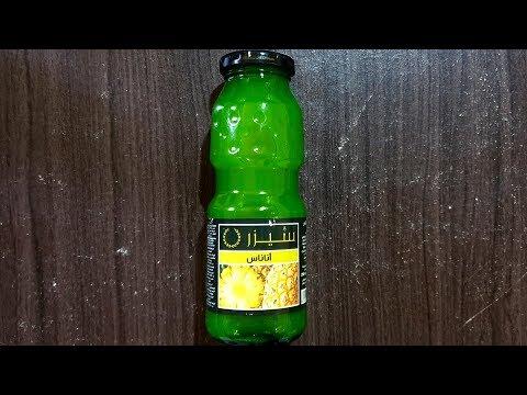 السعرات الحرارية في سيزر عصير أناناس عبوة 250 مل Youtube