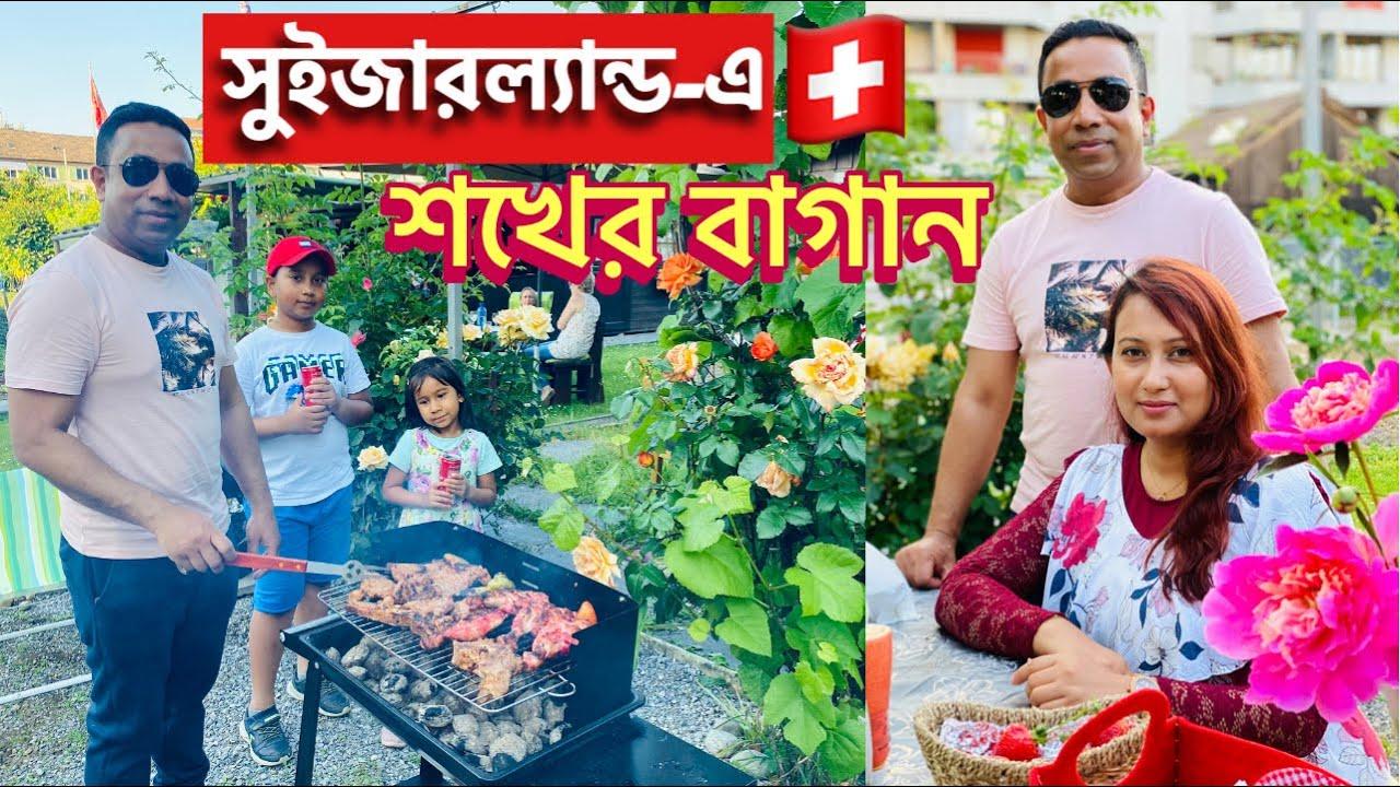 সুইজারল্যান্ড-এ আমাদের শখের কৃষিকাজ ! Our First BBQ in this summer 2021 | Bangla Vlog