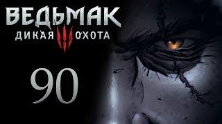 Ведьмак 3 прохождение игры на русском - Ублюдок Младший [#90]