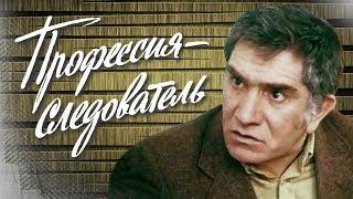 Профессия — следователь. 2 серия (1984). Советский детектив | Фильмы. Золотая коллекция