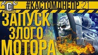 ЗАПУСК ЗЛОГО МОТОРА ДНЕПР МТ-11 #КастомДнепр: 21 серия
