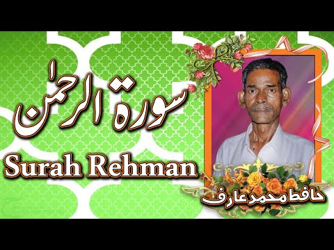 Surah Rahman, With Arabic, Urdu, And, English Translation HD video سورة الرحمن