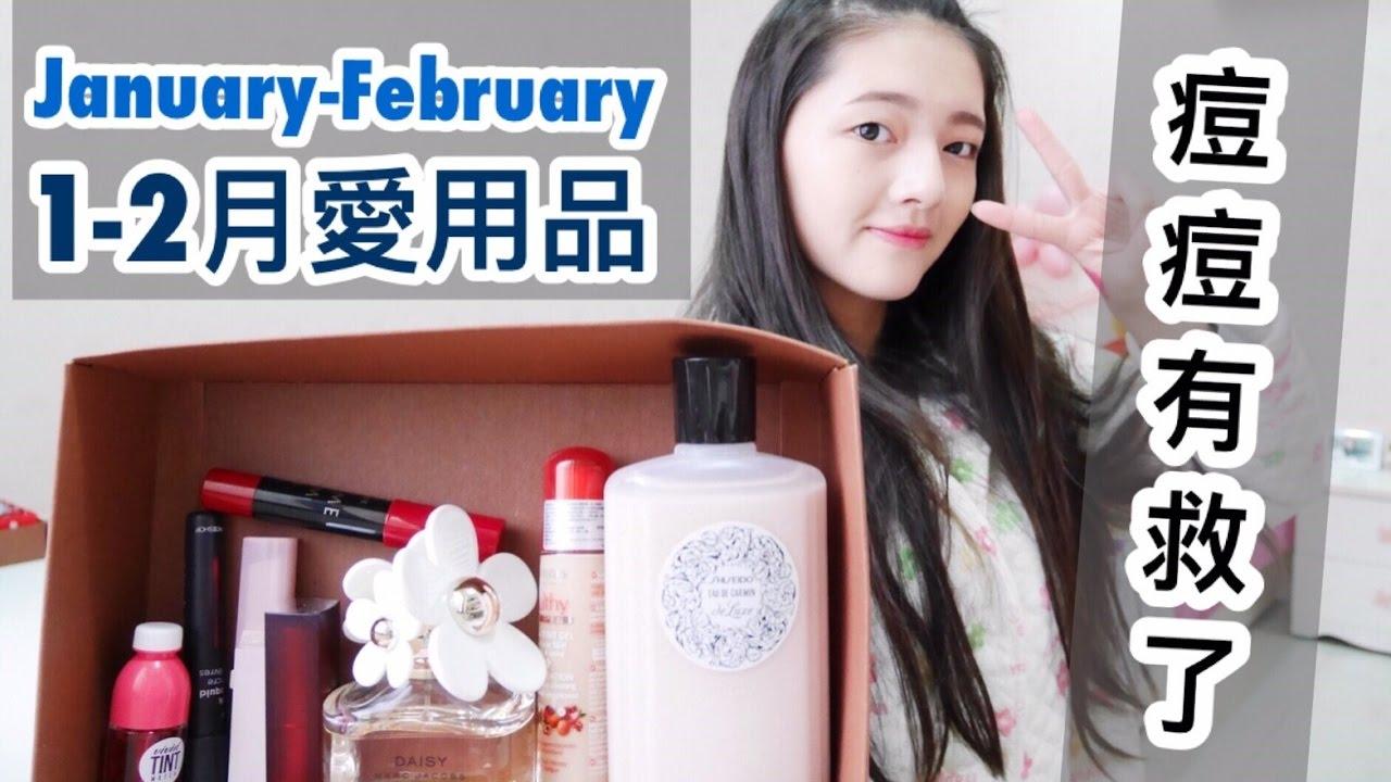 一二月愛用品分享January Favorites 痘痘有救了?! 劉力穎 - YouTube