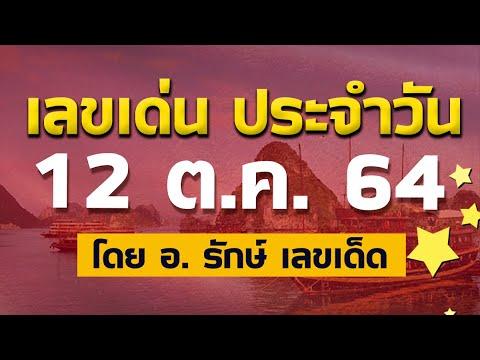 สูตรฮานอย เลขเด่นประจำวันที่ 12 ต.ค. 64 กับ อ.รักษ์ เลขเด็ด #หวยฮานอย