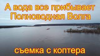 А вода все прибывает Съемка с коптера Где рыбачат Рыбаки Волга Новочебоксарск Пляж 29 04 2021 релакс