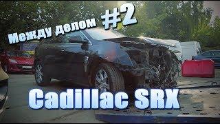 Обзор ремзоны Машины Людям / Приезд Cadillac SRX из другого кузовного сервиса
