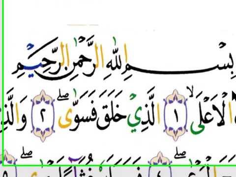 Tajwid Surat Al Alaa Cara Belajarbtajwid