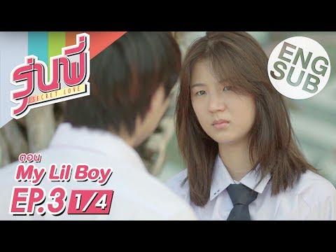 ซีรีส์รุ่นพี่ Secret Love   My Lil Boy   EP.3 [1/4]