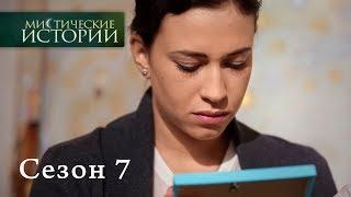 Мистические истории. Эпизод 14/Містичні історії. Епізод 14