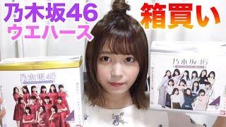 【乃木坂46】ウエハース箱買い開封動画。 乃木坂46 検索動画 22