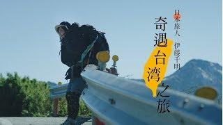 滿漢大餐 【日本旅人伊藤千明,奇遇台灣之旅】 thumbnail
