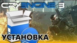 CryEngine 3 Урок 2  - Установка CryEngine 3