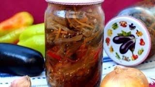 Салат из баклажанов по корейски на зиму