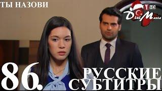 DiziMania/Adini Sen Koy/Ты назови - 86 серия РУССКИЕ СУБТИТРЫ.