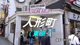 【駅前動画】 日比谷線・浅草線 人形町駅(東京)Ningyocho