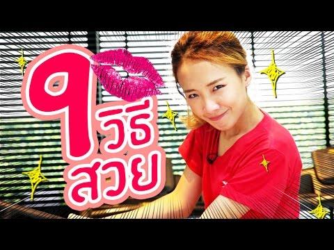 9 วิธีสวย!! (ฉบับจริงจัง!?)