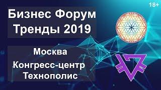 Смотреть видео Бизнес Форум   Тренды 2019   Москва   Технополис   18+ онлайн
