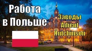 Работа в Польше. Актуальные вакансии и зарплаты. Завод Adient и Hutchinson(, 2019-09-09T22:56:00.000Z)