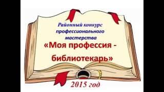 Фотоотчет Районного конкурса ''Моя профессия библиотекарь'' 2012 - 2016 гг