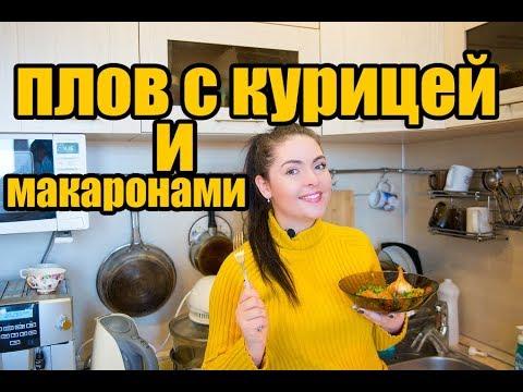 Плов с курицей и макаронами по-узбекски. ЭТО ОЧЕНЬ ВКУСНО!