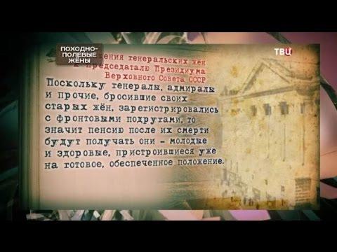 Смотреть Походно-полевые жены. Хроники московского быта онлайн