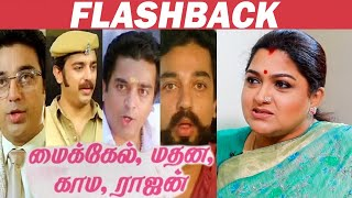 Kamal's Magic – Michael Madana Kama Rajan Secrets – Khushbu Reveals