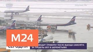 Смотреть видео СК проводит проверку после выезда самолета за перделы ВПП в Шереметьеве - Москва 24 онлайн
