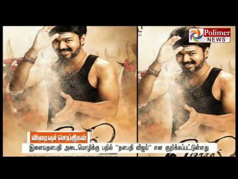 Vijay's 61 Movie First Lookis been released | Polimer News