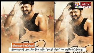 Vijay's 61 Movie First Lookis been released   Polimer News