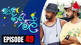 සඳ තරු මල් | Sanda Tharu Mal | Episode 49 | Sirasa TV Thumbnail